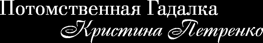 Потомственная гадалка Кристина Петренко